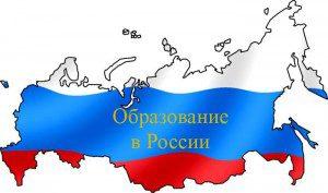 Квоты на обучение в России