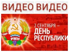 День Республики - 2017