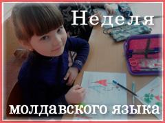Неделя молдавского