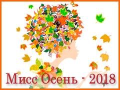 Мисс Осень 2018