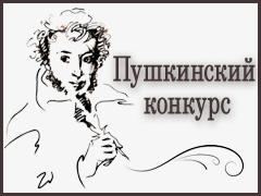 Пушкинский конкурс
